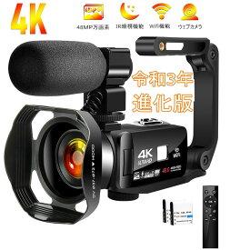 「クーポン利用で18981円」ビデオカメラ  ビデオカメラ 4K デジタルビデオカメラ HDR 48MP WIFI機能16倍デジタルズーム IR夜視機能 3.0インチタッチモニター 外部マイク ハンドルグリップ 手持ちスタビライザー日本語取扱説明書
