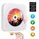 新生活【一年保証期間+送料無料】 cdプレーヤー壁掛け壁掛け cd お洒落ポータブルCDプレーヤー HIFI Bluetooth 高音質…