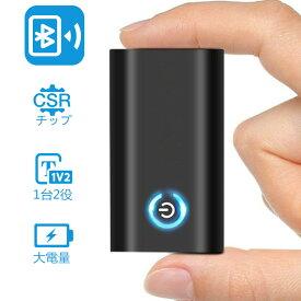「クーポン利用で2374円」Bluetooth5.0 トランスミッター レシーバー Bluetooth 発信機 受信機 一台二役 ワイヤレス オーディオ 低遅延 小型 3.5mmオーディオケーブル付き スピーカー/イヤホン/テレビ/車