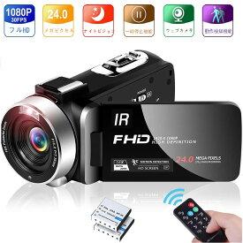 カムコーダー フルHD 1080P 30FPS 24.0 MP リモコン 赤外線ナイトビジョン 夜間撮影 低速度撮影 動作探知 ポータブル 小型3.0インチIPS画面LCDビデオブログ 270°回転リモコン付き バッテリー2個
