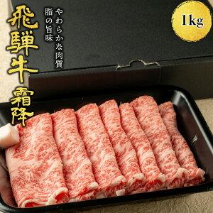 肉ギフト 内祝い 誕生日祝い 肉 飛騨牛 すき焼き しゃぶしゃぶ用 A4A5等級 国産 和牛 霜降りロース 柔らかな肉質 国産牛 冷凍便 (1kg)