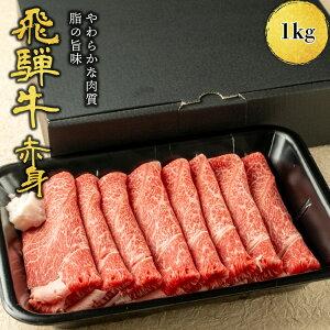 ギフト 肉ギフト 内祝い 誕生日祝い お祝い 肉 飛騨牛 すき焼き しゃぶしゃぶ用 A4A5等級 国産 和牛 もも肉 赤身 うで・肩・もも使用 柔らかな肉質 国産牛 冷凍便 (1kg)