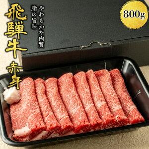 ギフト 肉ギフト 内祝い 誕生日祝い お祝い 肉 飛騨牛 すき焼き しゃぶしゃぶ用 A4A5等級 国産 和牛 もも肉 赤身 うで・肩・もも使用 柔らかな肉質 国産牛 冷凍便 (800g) | にく お肉 牛肉 牛 高