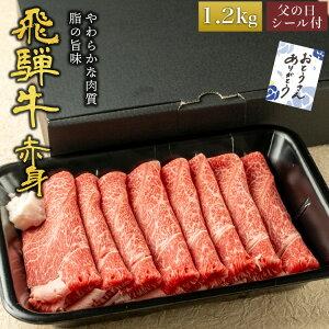父の日 シール付き ギフト 肉ギフト 内祝い 誕生日祝い お祝い 肉 飛騨牛 すき焼き しゃぶしゃぶ用 A4A5等級 国産 和牛 もも肉 赤身 うで・肩・もも使用 柔らかな肉質 国産牛 冷凍便 (1.2kg)