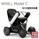 WHILL Model C 【認定中古車】 (非課税) (送料無料 ※北海道・沖縄・離島除く) 傷害・賠償責任保険(1年) & 安全運…