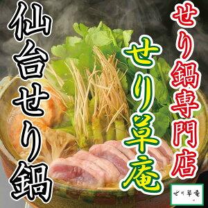 国産合鴨のせり鍋セット (2〜3人前)