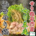 国産鶏のせり鍋セット(4〜5人前)