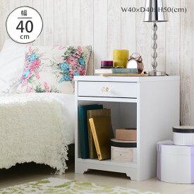 エントリーで全品P10倍♪ ナイトテーブル サイドテーブル 幅40cm 幅40 アンティーク 木製 コンパクト 一人暮らし 白 ホワイト 北欧 シンプル かわいい おしゃれ <Anri/AN50-40T>