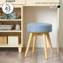 2/25(火)限定!全品P12倍(エントリー&楽天カード決済) スツール 北欧 木製 椅子 ファブリック 布地 コンパクト シンプ…