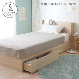 【P10倍】スマホでエントリー限定♪ シングルベッド フレームのみ コンセント付き 収納ベッド ベッド シンプル 引き出し付 北欧 一人暮らし シンプル かわいい おしゃれ <収納付 ローベッドS Kvall(クヴェル)ベッド/FFKV100S>