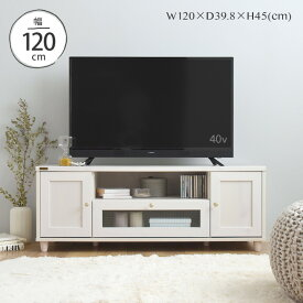 テレビ台 ローボード 北欧 白 ホワイト 収納 かわいい リビング 一人暮らし TV台 テレビボード コンパクト シンプル 幅120cm 幅120 TVボード かわいい おしゃれ <VREND/VR45-120L>