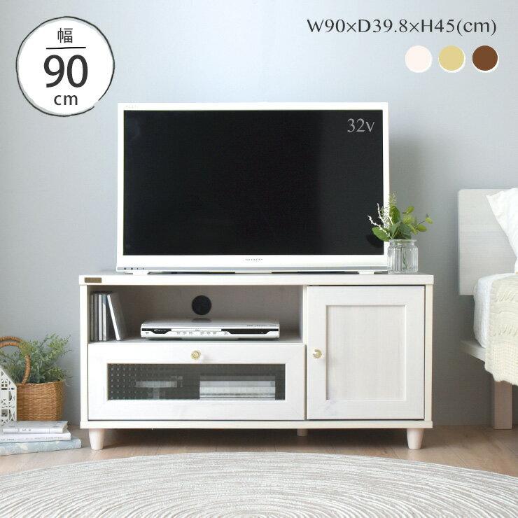 テレビ台 ローボード 北欧 白 ホワイト 収納 かわいい 一人暮らし ひとり暮らし TV台 テレビボード コンパクト シンプル 幅90cm 幅90 TVボード かわいい おしゃれ <VREND/VR45-90L>