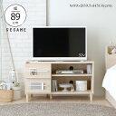 テレビ台 ローボード 北欧 白 ホワイト 収納 引き出し かわいい 幅90cm TV台 シンプル テレビボード 木目 白 ナチュラ…