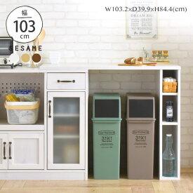 エントリーで全品P10倍♪ キッチンカウンター ゴミ箱 上 ラック キッチン収納 カウンター下収納 収納棚 幅103cm 高さ84cm キッチン 一人暮らし シンプル オンテーブル(単品) キッチン おしゃれ <LUFFY/FFLU85-103OP>