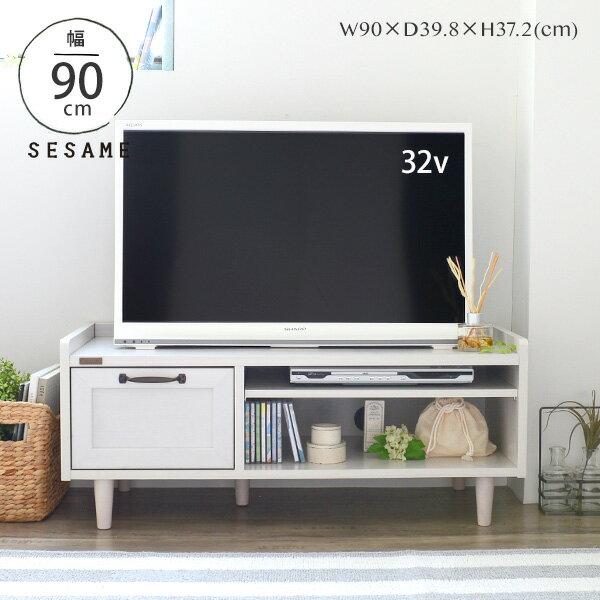 【新生活応援価格】送料無料 TV台 テレビ台 ローボード テレビボード 北欧 コンパクト 幅90cm 白 ホワイト 収納 引き出し付 <LUFFY/FFLU37-90L>