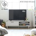 エントリーで全品P10倍♪ テレビ台 北欧 幅120cm 幅120 TV台 ローボード テレビボード 白 ホワイト 収納 引き出し付 …