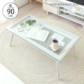 ローテーブル ガラステーブル ガラス 白 北欧 収納 一人暮らし おしゃれ ディスプレイ コレクションテーブル リビングテーブル センターテーブル かわいい シンプル <Miler/MIL5090G>