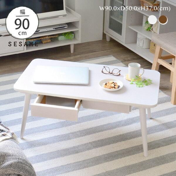 新生活応援♪ 送料無料 ローテーブル テーブル 引き出し 収納 幅90cm センターテーブル 天然木 木製 北欧 白 シンプル かわいい おしゃれ <Sereno/VT4090HT>