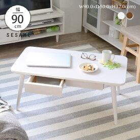 エントリーでポイント10倍♪ ローテーブル テーブル 引き出し 収納 幅90cm センターテーブル 天然木 木製 北欧 白 シンプル かわいい おしゃれ <Sereno/VT4090HT>