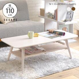 クーポン配布中♪ ローテーブル 折りたたみ 白 棚付 収納 収納棚 幅110cm リビングテーブル センターテーブル 天然木 木製 北欧 ホワイト シンプル かわいい おしゃれ <Sereno/VT40110T>