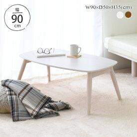 クーポン配布中♪ ローテーブル 折りたたみ 収納 幅90cm 完成品 センターテーブル 天然木 木製 北欧 白 シンプル かわいい 一人暮らし おしゃれ <Sereno/VT4090>
