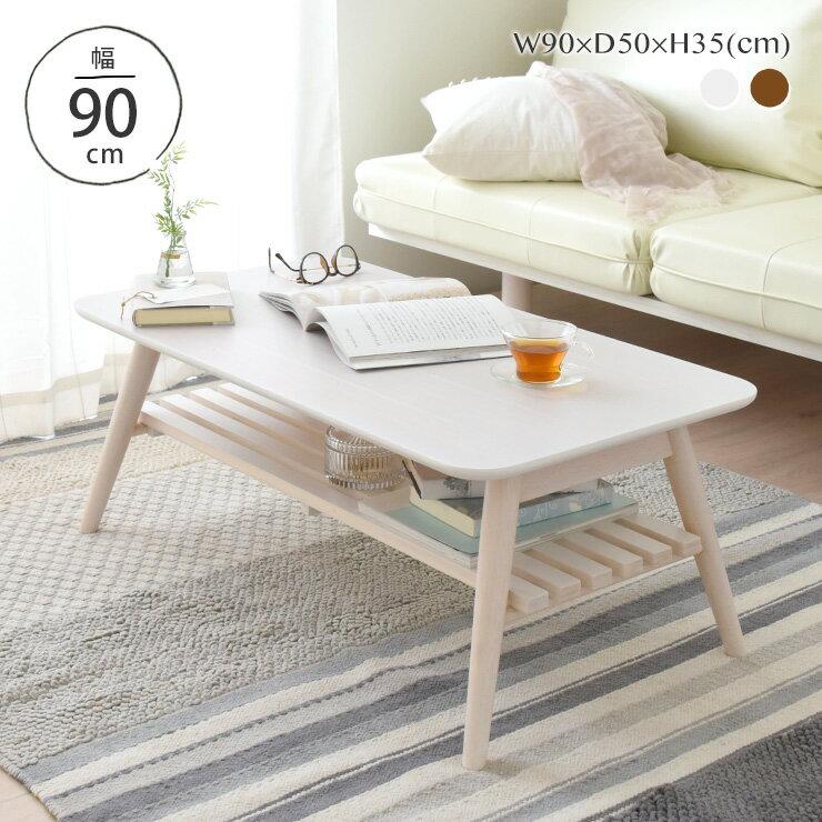 ローテーブル 折りたたみ 棚付 収納 収納棚 幅90cm 完成品 センターテーブル 天然木 木製 北欧 白 ホワイト かわいい おしゃれ <Sereno/VT4090T>