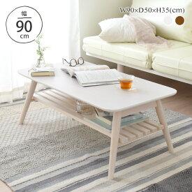 エントリーでポイント10倍♪ ローテーブル 折りたたみ 棚付 収納 収納棚 幅90cm 完成品 センターテーブル 天然木 木製 北欧 白 ホワイト かわいい おしゃれ <Sereno/VT4090T>