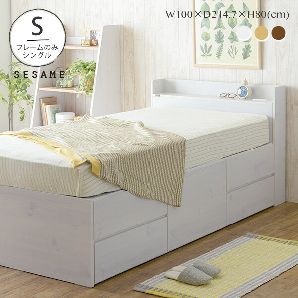 新生活応援♪ シングルベッド フレームのみ コンセント付き 収納ベッド ベッド シンプル 引き出し付 北欧 一人暮らし カントリー シンプル かわいい おしゃれ <ヴィース シングルベッド/VICE100S>