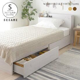 【P10倍】スマホでエントリー限定♪ シングルベッド フレームのみ コンセント付き 収納ベッド ベッド シンプル 引き出し付 北欧 一人暮らし カントリー シンプル かわいい おしゃれ <収納付 ローベッドS/EMICA100S>