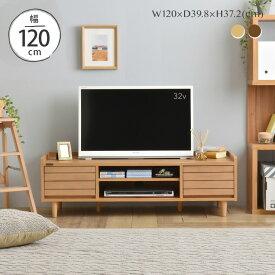 エントリーで全品P10倍♪ テレビ台 TV台 テレビボード 幅120cm 幅120 木製 TVボード 収納 ローボード リビングボード 一人暮らし ウォールナット 白 ホワイト シンプル かわいい おしゃれ <TWICE/TW37-120L>