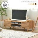 楽天スーパーSALE★最大P10倍(エントリー&楽天カード利用) テレビ台 TV台 テレビボード 幅120cm 幅120 木製 TVボード …