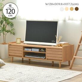 テレビ台 TV台 テレビボード 幅120cm 幅120 木製 TVボード 収納 ローボード リビングボード 一人暮らし ウォールナット 白 ホワイト シンプル かわいい おしゃれ <TWICE/TW37-120L>