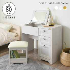 ドレッサー デスク テーブル アンティーク デスクドレッサー スツール付 ドレッサーテーブル 木製 幅80cm 鏡台 コンセント付 かわいい 白 北欧 (お客様組立品) おしゃれ <Anri/AN70-80D>