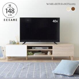 エントリーで全品P10倍♪ テレビ台 ローボード TV台 テレビボード 北欧 白 ホワイト 収納 鏡面 ナチュラル 木目 幅150cm 幅150 引き出し かわいい シンプル おしゃれ <HELM/HM35-150L>