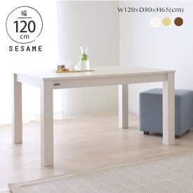 エントリーでポイント10倍♪ ダイニングテーブル 白 高さ65cm 北欧 やや低めのダイニングテーブル 単品 コンパクト シンプル 幅120cm ソファ ベンチ おしゃれ <LUMBIE/LUM65-120T>