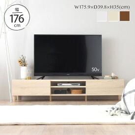 限定クーポン配布中♪ テレビ台 ローボード 北欧 収納 ブラウン 木目 幅180cm 幅180 TV台 テレビボード 引き出し 大型TV対応 シンプル かわいい おしゃれ <alla/AL35-180L>