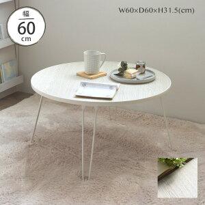 ローテーブル 北欧 折りたたみ テーブル センターテーブル コンパクト 白 ホワイト シンプル おしゃれ 丸 円形 丸テーブル 丸型 リビングテーブル かわいい ナチュラル 木目 一人暮らし <ロ