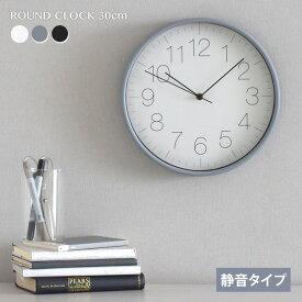 壁掛け 時計 掛け時計 北欧 秒針 見やすい かわいい おしゃれ レトロ ナチュラル 白 黒 グレー 乾電池 <掛時計 リアム Φ30cm>