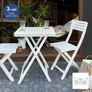 ガーデンテーブル 3点セット チェア2P 2人用 折りたたみ コンパクト 白 天然木 木製 北欧 シンプル かわいい おしゃれ 屋外 アウトドア カフェ <折りたたみガーデンテーブル&チェア3点セット