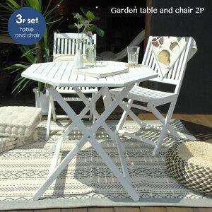 ガーデン テーブル セット 3点セット チェア 完成品 折りたたみ 屋外用 天然木 木製 北欧 パラソル穴 アウトドア かわいい おしゃれ テーブル 屋外 庭 <八角形ガーデンテーブル・チェア2P