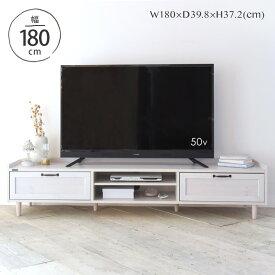 【クーポン配布中】 テレビ台 ローボード 北欧 幅180cm 幅180 TV台 テレビボード 白 ホワイト 大型TV対応 収納 引き出し シンプル かわいい おしゃれ <LUFFY/FFLU37-180L>