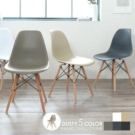 イームズ イームズチェア 1脚 シェルチェア ダイニングチェア チェア イス 椅子 一人用 一人掛け dsw 木製 北欧 モダン インテリア カフェ風 シンプル おしゃれ リプロダクト ジェネリック<DSW 北欧くすみカラー イームズチェア単品>