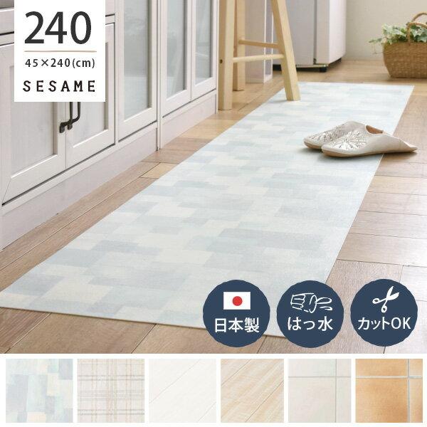 送料無料 キッチンマット(45×240) 日本製 撥水 はっ水 防水 フリーカット 拭ける 北欧 おしゃれ 木目