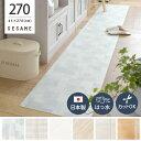 キッチンマット(45×270) 日本製 撥水 はっ水 防水 フリーカット 拭ける 北欧 木目 270 270cm おしゃれ <スリム>
