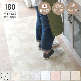 Wエントリーでポイント15倍♪ キッチンマット(60×180) 日本製 撥水 はっ水 防水 フリーカット 拭ける 北欧 木目 180 180cm おしゃれ <ワイド>