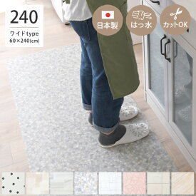 Wエントリーでポイント15倍♪ キッチンマット(60×240) 日本製 撥水 はっ水 防水 フリーカット 拭ける 北欧 木目 240 240cm おしゃれ <ワイド>