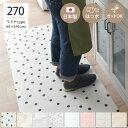楽天カード決済限定!エントリーでポイント9倍 キッチンマット(60×270) 日本製 撥水 はっ水 防水 フリーカット 拭ける…