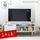 【SALE】楽天スーパーSALE!クーポン有 テレビ台 北欧 ローボード テレビボード コンパクト TV台 幅90cm 幅90 白 ホワ…