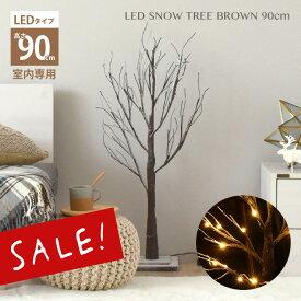 エントリーで全品P10倍♪ クリスマスツリー 90cm 北欧 おしゃれ イルミネーション ブランチツリー LED ライト ツリー 雪 室内 枝 電球 <LEDスノーツリー ブラウン 90cm>