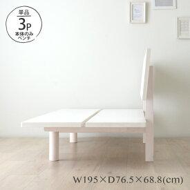 枚数限定クーポン♪ ソファ ソファー 北欧 シンプル ベンチ 三人掛け 3人掛け 3p コンパクト 白 ホワイト 木製 Souffle(スフレー)ソファ3P/ベンチ本体 おしゃれ<FFSOU 3PF BENCH>